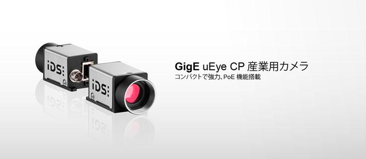 ---IDS GigE uEye CP産業用カメラ、ギガビットイーサネットカメラ、PoE で動作できる