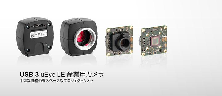 ---IDS USB 3 uEye LE 産業用カメラ、高性能 CMOS センサー、非常に高速,、ハウジング付きバージョン