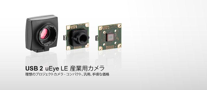 ---IDS USB 2 uEye LE産業用カメラ, ボードレベルバージョン、CMOS センサー、C/CS マウントレンズアダプターまたはM12 または M14 レンズホルダー
