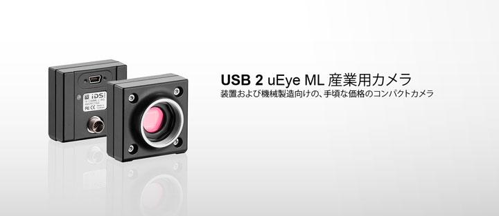 ---IDS USB 2 uEye ML産業用カメラ, モノクロ、カラー、NIR バージョンがあります