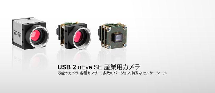 ---IDS USB 2 uEye SE万能産業用カメラ、CMOS センサー、ハウジングとボードレベルモデル
