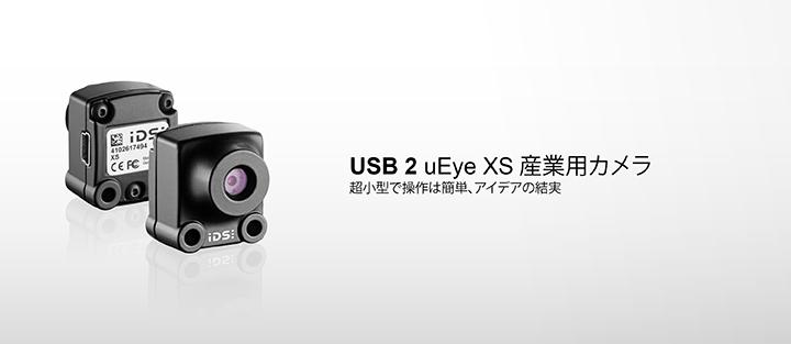 ---USB 2 uEye XS 産業用カメラ、5 メガピクセル CMOS センサー、オートフォーカス、デジタルズーム、な小型、スマート、軽量