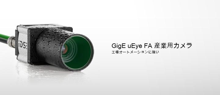 ---GigE uEye FA 産業用カメラ - 工場オートメーションに強い