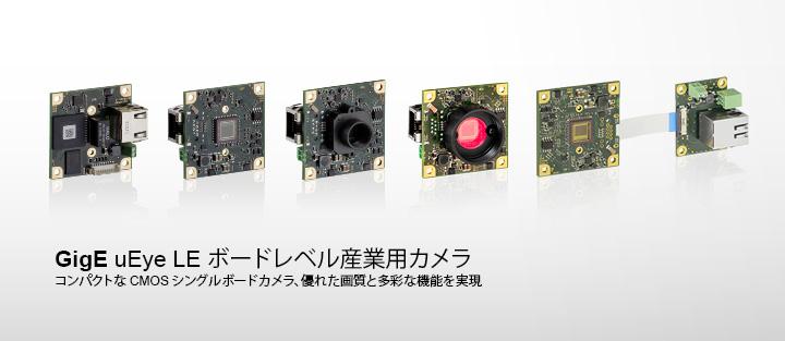 ---IDS GigE uEye CP産業用カメラ、コンパクト、ボードレベル、CMOSカメラ