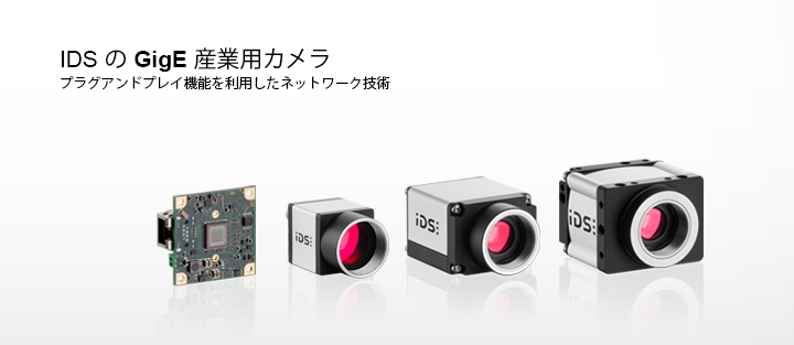 ---IDS uEye GigE camera, Gigabit Ethernet camera, housing version, board-level version, CMOS camera