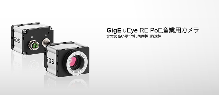 ---GigE uEye RE industrial camera from IDS with protection class IP 65 and IP 67 and Power over Ethernet (PoE)