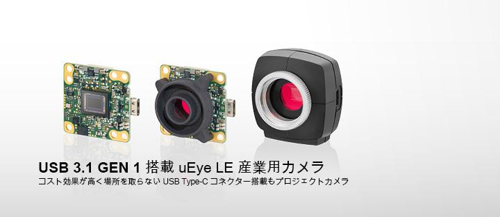 ---uEye LE USB 3.1 Gen 1 - Type-C コネクター搭載 USB 3.1 Gen 1 カメラ