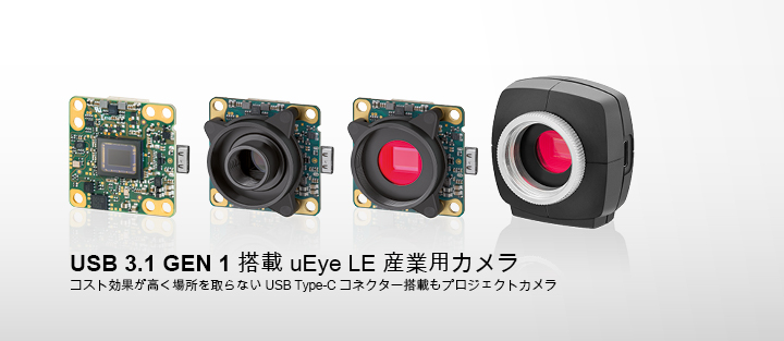 ---uEye LE USB 3.1 Gen 1 - USB電源供給のUSB Type-C コネクター搭載 USB 3.1 Gen 1 カメラ