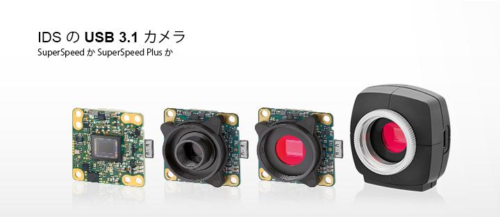---Type-C コネクター搭載 USB 3.1 Gen 1 カメラ