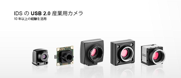 ---IDS USB 2 uEye iUSB 2.0 カメラファミリー、CMOS センサー、ハウジングおよびボードレベル、汎用性