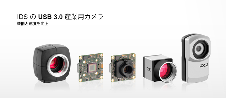 ---IDS USB 3.0 カメラファミリー、最新 CMOS センサーを搭載し、は優れたイメージ品質、さまざまなハウジングとボードレベルから選択、機能と速度を向上